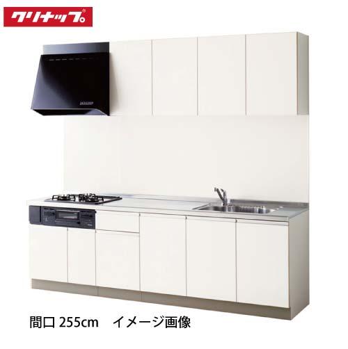 メーカー直送 クリナップ システムキッチン ラクエラ W2550 開き扉 TGシンク 食洗付 シンシアシリーズ I型