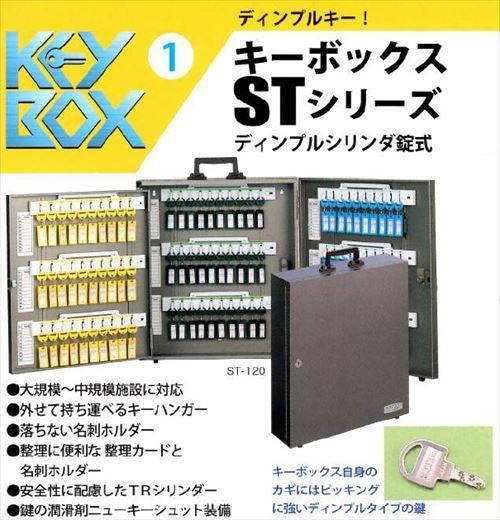 TANNER キーボックス [TANNER854-783] ディンプルシリンダー式キーボックス本数:40本用1台入