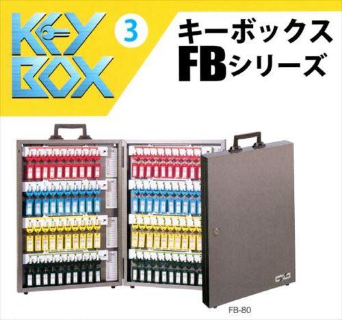 TANNER キーボックス [TANNER854-794] ディスクシリンダー式キーボックス本数:60本用1台入