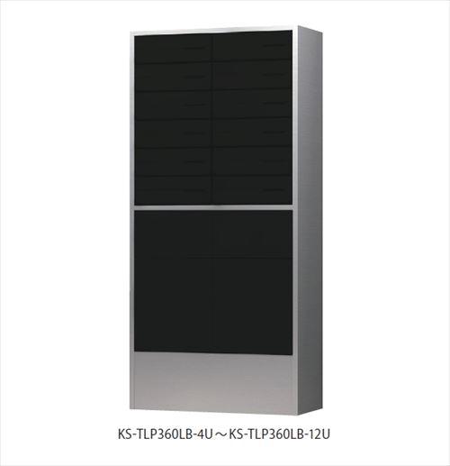 メーカー直送 ナスタ 宅配ボックス [KS-TLP360LB-6U] 宅配郵便ユニット枠【宅配ボックス】