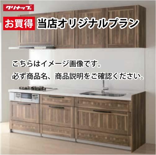 クリナップ システムキッチン ステディア当店オリジナルプラン W2100 スライド収納 SYシンク Class1 I型 メーカー直送