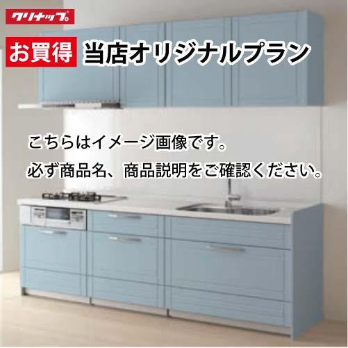 クリナップ システムキッチン ステディア当店オリジナルプラン W2100 スライド収納 SYシンク Class2 I型 メーカー直送