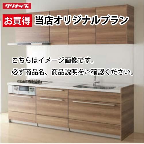 ◆クーポンで10,000円OFF!◆クリナップ システムキッチン ステディア当店オリジナルプラン W2400 スライド収納 SAシンク Class4 I型 メーカー直送