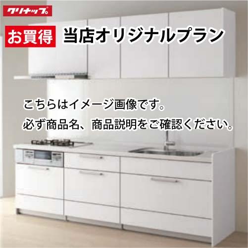 ◆クーポンで10,000円OFF!◆クリナップ システムキッチン ステディア当店オリジナルプラン W2850 スライド収納 SAシンク Class5 I型 メーカー直送