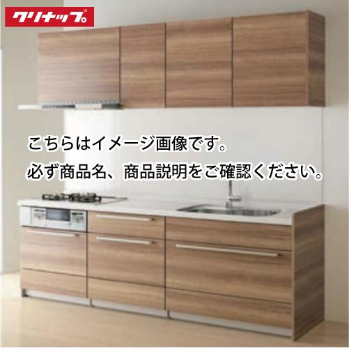 クリナップ システムキッチン ステディア W2100 スライド収納 SYシンク Class4 I型 メーカー直送