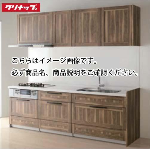 クリナップ システムキッチン ステディア W2550 スライド収納 SAシンク Class1 I型 メーカー直送