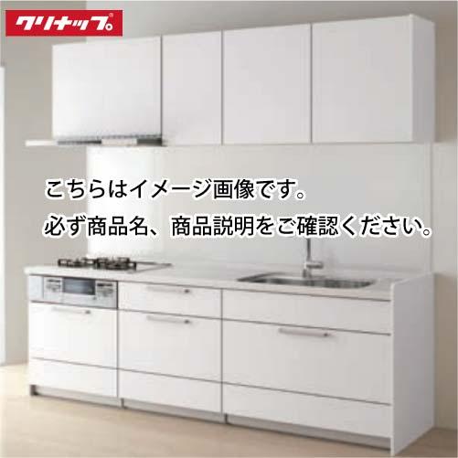 ◆クーポンで10,000円OFF!◆クリナップ システムキッチン ステディア W2550 スライド収納 SAシンク Class5 I型 メーカー直送