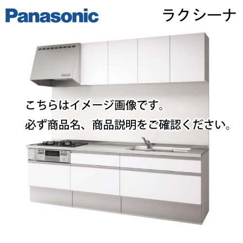 メーカー直送 パナソニック システムキッチン ラクシーナ W2600 壁付I型 扉グレード10 シルバー色ストッカー
