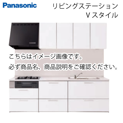 メーカー直送 パナソニック システムキッチン リビングステーション Vスタイル W2100 壁付I型 扉グレード10 スライドタイプ