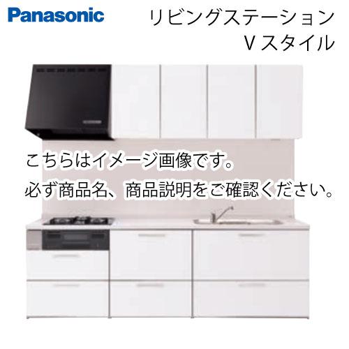 メーカー直送 パナソニック システムキッチン リビングステーション Vスタイル W2400 壁付I型 扉グレード20 スライドタイプ