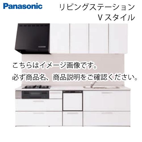 メーカー直送 パナソニック システムキッチン リビングステーション Vスタイル W2600 壁付I型 扉グレード20 スライドタイプ 食洗付