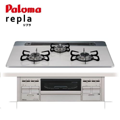 パロマ ビルトインガスコンロ repla リプラ [PD-509WS-75CV-LPG] プロパンガス(LPG) 天板幅75cm タイマー・炊飯・温度調整機能搭載  あす楽