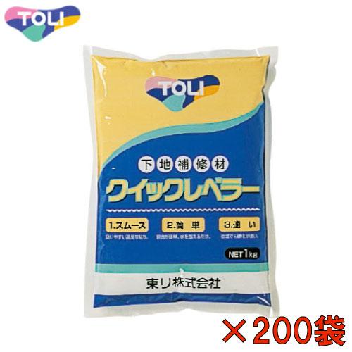 メーカー直送 TOLI 下地補修材 クイックレベラー [QL-1MA] 1kg×200袋 東リ