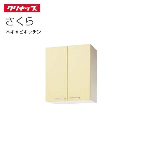 クリナップ セクショナルキッチン ミドル吊戸棚 さくら [WT**-60M] 間口60cm 可動棚板1段  メーカー直送