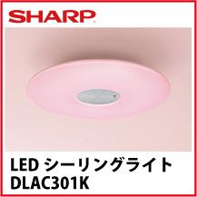 SHARP [さくら・調色・調光モデル] (シャープ) 【正規品】 LEDシーリングライト 【快適家電デジタルライフ】 【〜6畳用】 [天井照明] DL-AC201K