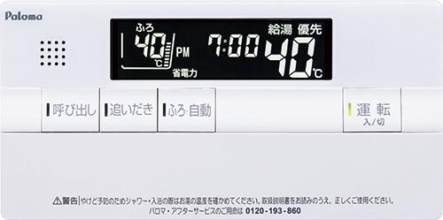 パロマ [FC-701V] ボイスリモコン 浴室リモコン DH-GEシリーズ用 エコジョーズ給湯暖房機DH-GE2412APWL・FH-GE2415APZL用 ボイスリモコン 浴室リモコン 呼出機能 音声ガイダンス機能
