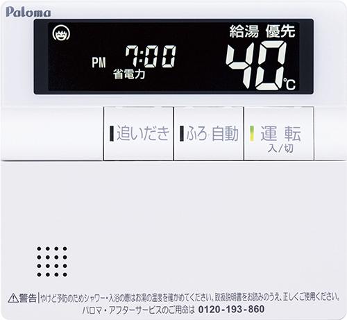 パロマ [MC-701V] ボイスリモコン 台所リモコン DH-GEシリーズ用 エコジョーズ給湯暖房機DH-GE2412APWL・FH-GE2415APZL用 ボイスリモコン 台所リモコン 呼出機能 音声ガイダンス機能