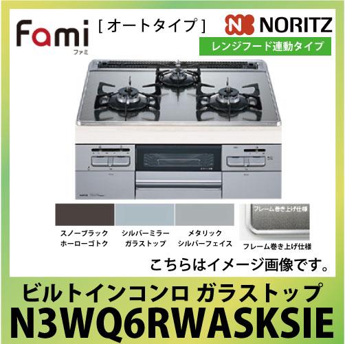 ノーリツビルトインコンロガラストップFami[N3WQ6RWASKSIE]60cmタイプファミオートタイプレンジフード連動