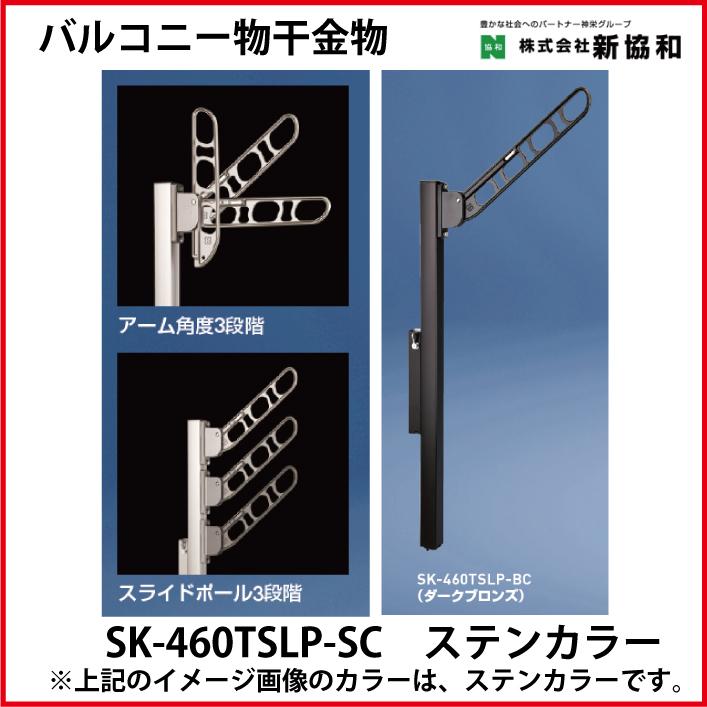 神栄ホームクリエイト(新協和) [SK-460TSLP-SC] バルコニー物干金物(縦収納・ポール型)(2本セット) カラー:ステンカラー