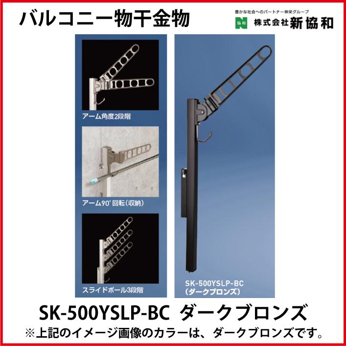 神栄ホームクリエイト(新協和) [SK-500YSLP-BC] バルコニー物干金物(横収納・ポール型)(2本セット) カラー:ダークブロンズ