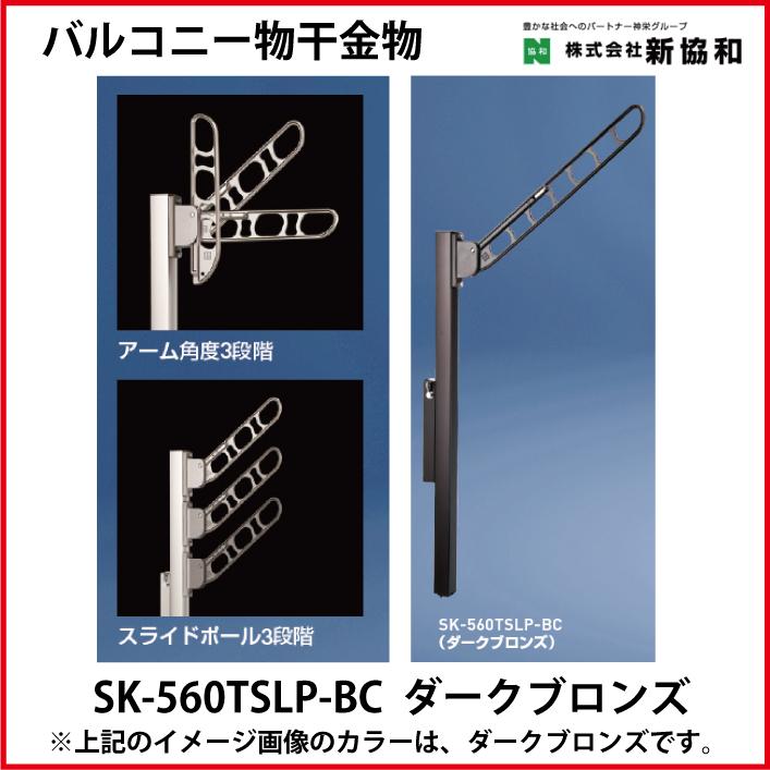 神栄ホームクリエイト(新協和) [SK-560TSLP-BC] バルコニー物干金物(縦収納・ポール型)(2本セット) カラー:ダークブロンズ