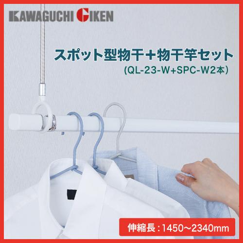 送料無料 室内物干し [QSC-23] 川口技研 ホスクリーン 室内用物干竿セット (QL-23-W)1本+スタイリッシュ型物干(SPC-W)2本のセット あす楽