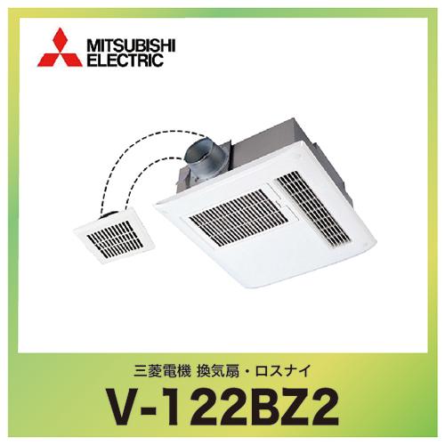 三菱 換気扇・ロスナイ バス乾燥・暖房・換気システム 24時間換気機能付 100V電源タイプ 2部屋換気用 [V-122BZ2]