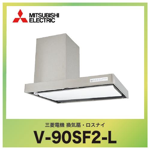 三菱 [V-90SF2-L] 換気扇・ロスナイ サイドフード レンジフードファン セット形名 サイドフード サイドフード(L)左寄せタイプ セット形名 [V-90SF2-L], JEWELCAKE:68d7d350 --- officewill.xsrv.jp