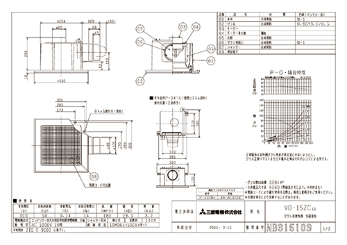 三菱電機 天井埋込形 ダクト用換気扇 [VD-15ZC10] MITSUBISHI