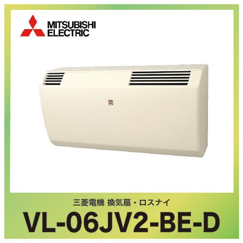 三菱 換気扇・ロスナイ 住宅用ロスナイ壁掛1パイプ 24時間同時給排気形換気扇 熱交換タイプ J-ファンロスナイミニ 24時間換気機能付 寒冷地仕様 [VL-06JV2-BE-D]