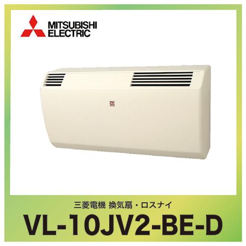 三菱 換気扇・ロスナイ 住宅用ロスナイ壁掛1パイプ 24時間同時給排気形換気扇 熱交換タイプ J-ファンロスナイミニ 24時間換気機能付 寒冷地仕様 [VL-10JV2-BE-D]