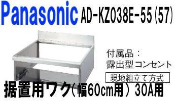 Panasonic パナソニックIHクッキングヒーター専用据置枠幅60cm用IH据え置き用枠[AD-KZ038E-55/57]