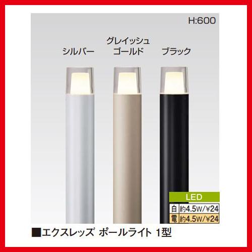 タカショー Takasho HBC-D02S エクスレッズポールライト 1型 シルバー(電球色) 直径65×H600 代引き不可