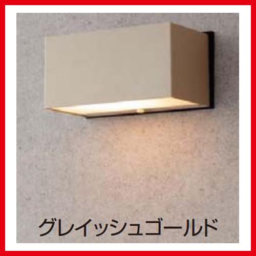 【エントリーでポイント5倍 5/30 23:59まで】 タカショー Takasho HFB-D02Gスタイルウォールライト3型 グレイッシュゴールド(電球色)W150×D82×H67代引き不可