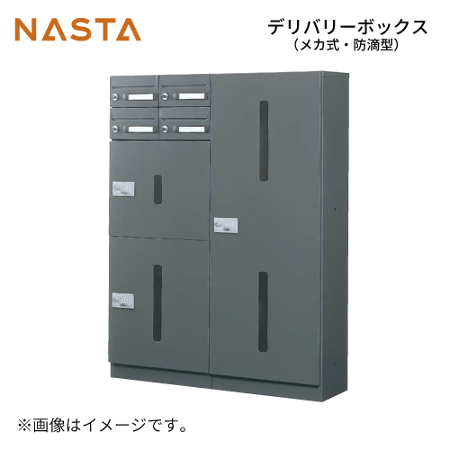 【エントリーでポイント5倍 5/30 23:59まで】 メーカー直送 宅配ボックス [KS-TLG-B] ナスタ (NASTA) デリバリーボックス B型