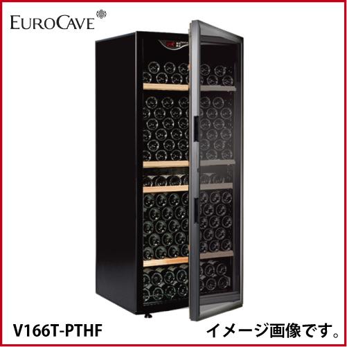 メーカー直送 送料無料 ユーロカーブ [V166T-PTHF] ワインセラー 本体カラー:黒色 扉:ガラス 収容本数:169本 容量:342 L