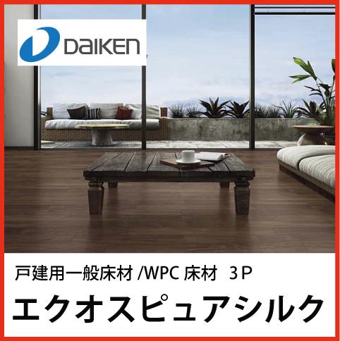 【エントリーでポイント5倍 5/30 23:59まで】 大建工業 WPC床材 エクオスピュアシルク 3P [YP7702-**] 12厚×303×1,818 6枚入り