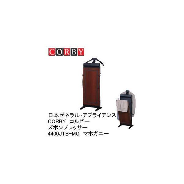 送料無料 日本ゼネラル・アプライアンス CORBY コルビー ズボンプレッサー 4400JTCMG マホガニー