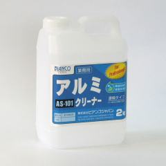 [BIANCO] アルミクリーナー AS-101 2kg 修復洗浄剤 環境対応型 サビ汚れ