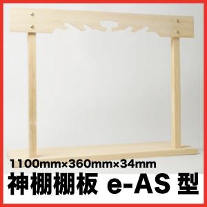 メーカー直送 送料無料 クボデラ 神棚棚板 [e-AS型] 神棚 神具