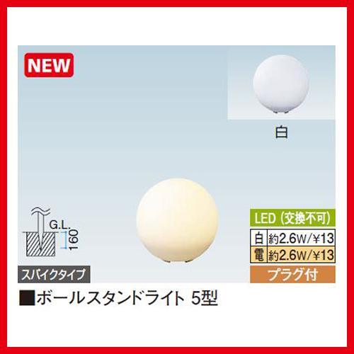 【法人様限定商品】タカショー Takasho HFE-D23T ボールスタンドライト 5型100V(電球色) 直径250×H240 代引き不可