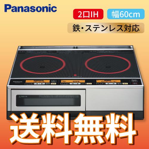 送料無料 Panasonic パナソニックKZ-KL22C3 IHクッキングヒーター据置タイプ 鉄・ステンレス対応2口