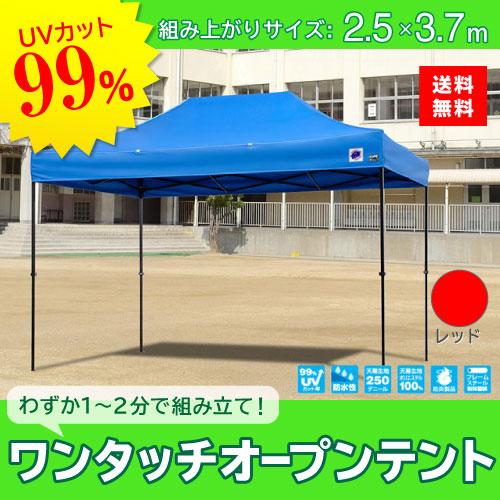 メーカー直送 E-ZUP イージーアップ イージーアップテント 組み立てテント ドリーム [DR37-17WH] 2.5m×3.7m 天幕色:白 ホワイト 防水 防炎 紫外線カット99%