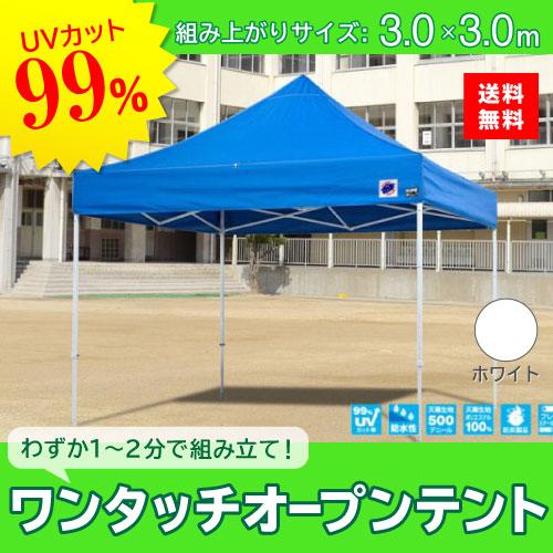 メーカー直送 E-ZUP イージーアップ E-ZUP 天幕色:白 イージーアップテント 防水 組み立てテント デラックス(スチールタイプ) [DX30-17WH] 3.0m×3.0m 天幕色:白 ホワイト 防水 防炎 紫外線カット99%, キタカミシ:a64ac8b0 --- officewill.xsrv.jp
