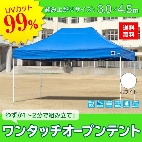 メーカー直送 E-ZUP [DX45-17WH] イージーアップ イージーアップテント 組み立てテント デラックス(スチールタイプ) 天幕色:白 [DX45-17WH] 3.0m×4.5m 天幕色:白 メーカー直送 ホワイト 防水 防炎 紫外線カット99%, オオダイチョウ:dccf0891 --- officewill.xsrv.jp
