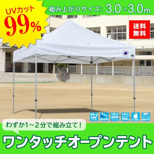 メーカー直送 E-ZUP イージーアップ イージーアップテント 組み立てテント デラックス(アルミタイプ) [DXA30-17WH] 3.0m×3.0m 天幕色:白 ホワイト 防水 防炎 紫外線カット99%