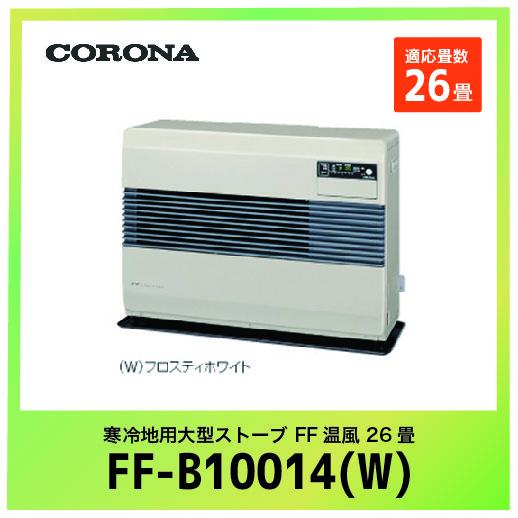 コロナ 寒冷地用大型ストーブ FF温風 [FF-B10014(W)] 26畳 暖房器具 ヒーター ストーブ CORONA