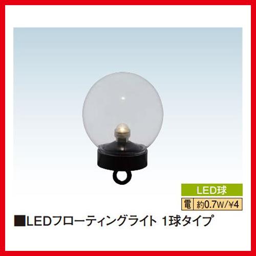【エントリーでポイント5倍 5/30 23:59まで】 タカショー Takasho HHA-D04TLEDフローティングライト1球タイプ直径150×H205代引き不可