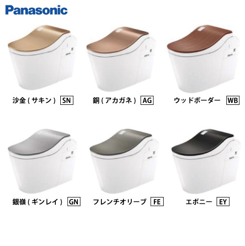 送料無料 受注生産 パナソニック アラウーノ L150シリーズ タイプ1 [CH1501FNN + CH150S**] 床排水 便ふた(色つき) フラットリモコン
