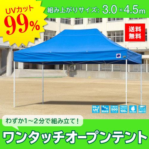 メーカー直送 E-ZUP イージーアップ イージーアップテント 組み立てテント デラックス(スチールタイプ) [DX45-17BL] 3.0m×4.5m 天幕色:青 ブルー 防水 防炎 紫外線カット99%
